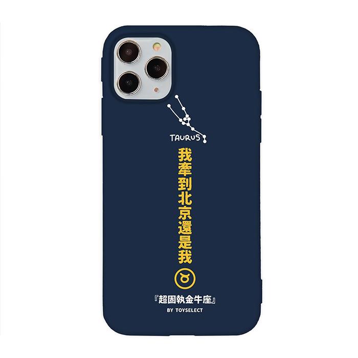 12 星座經典語錄iPhone手機殼