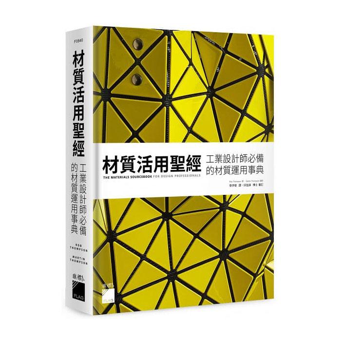 材質活用聖經:工業設計師必備的材質運用事典