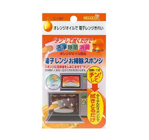 日本橙油微波清潔海綿組