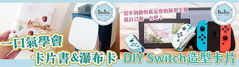 【動手DIY】莎莎手作 ShaSha hand made