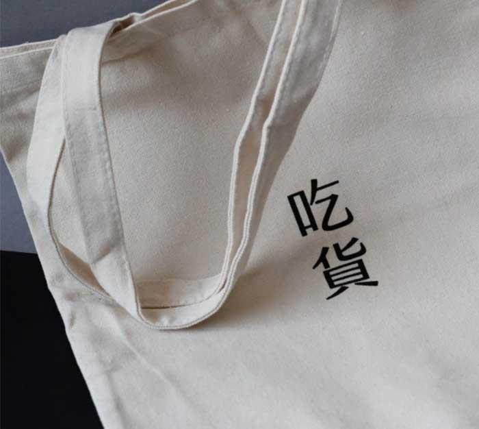吃貨-帆布袋帆布包