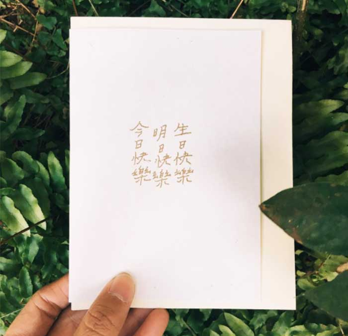 生日快樂 文字卡片 生日卡