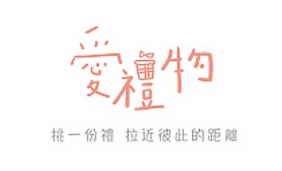 愛禮物logo