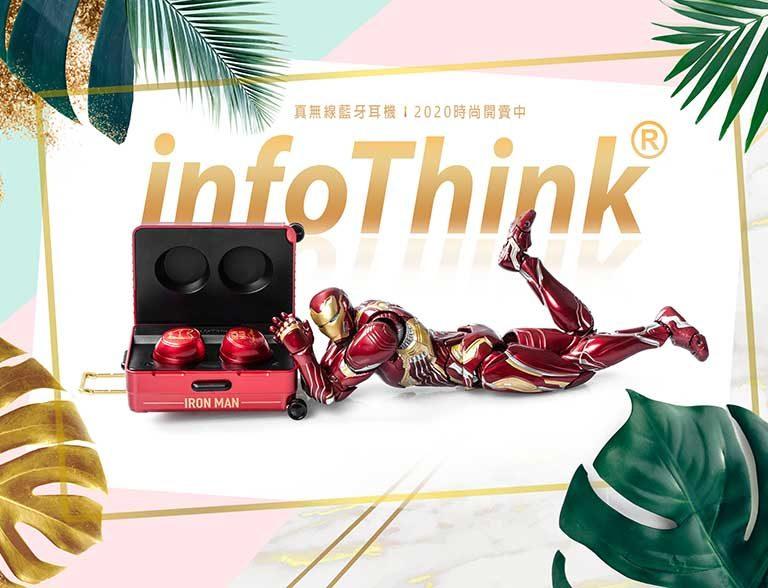 創意交換禮物推薦!實用3C禮物都在 infoThink 訊想科技!
